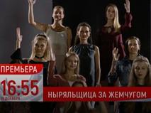 """Фильм """"Ныряльщица за жемчугом"""""""