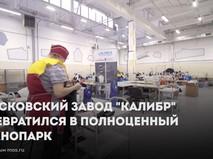 """Московский завод """"Калибр"""""""