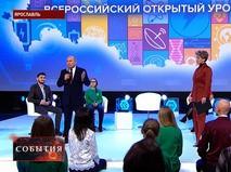 """""""События"""". Эфир от 13.12.2018 22:00"""