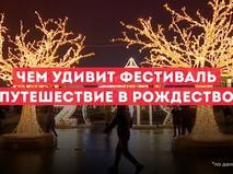 """""""Путешествие в Рождество"""""""