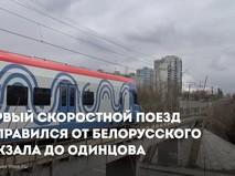 Московские центральные диаметры