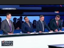 """""""Украина: зона риска"""""""