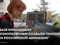 Дом российской анимации