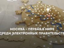 Электронное правительство в Москве