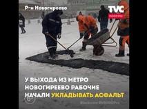 Укладка асфальта в снег