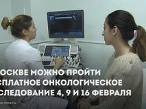 Бесплатно провериться на рак