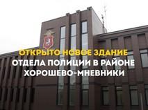 Новое здание отдела МВД