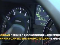 Московский каршеринг