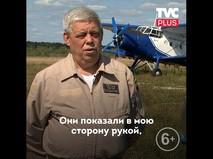 Рассказ советского лётчика