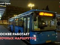 Ночной транспорт Москвы