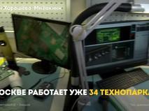 "Технопарк ""Текон"""