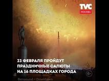 Салют на День защитника Отечества