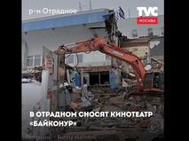 "Снос к/т ""Байконур"""