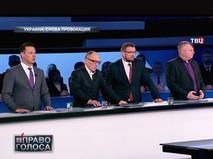"""Украина: снова провокация"""