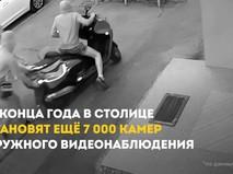 Новые камеры в Москве