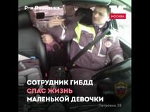 Сотрудник ГИБДД помог девочке