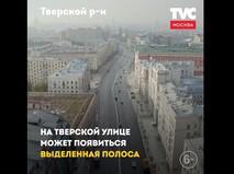 Выделенная полоса на Тверской