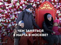 8 марта в Москве
