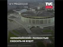 """Реконструкция """"Олимпийского"""""""