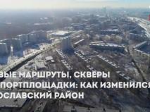 Развитие Ярославского района