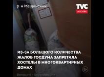 Запрет на хостелы в домах