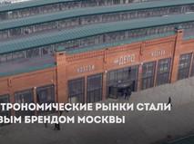 """Рынок """"Депо"""" в Москве"""