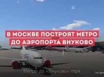 """Метро до аэропорта """"Внуково"""""""
