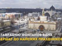 Реставрация фонтанов на ВДНХ