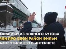 Фильм о Южном Бутове