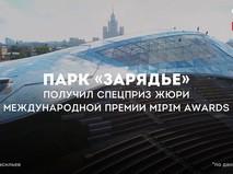 """Парк """"Зарядье"""" получил спецприз"""