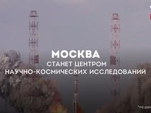 В Москве появятся технопарки