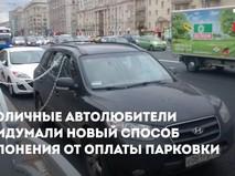 Новый способ парковки