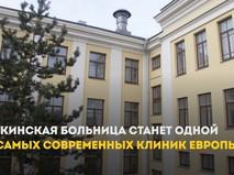 Модернизация Боткинской больницы