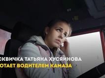 Москвичка работает водителем КамАЗа