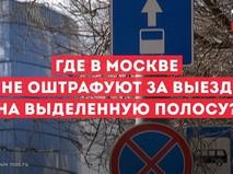 Водители не будут получать штрафы