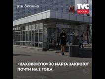 """""""Каховскую"""" закроют на 2 года"""