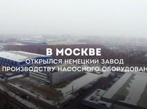 Открылся завод в ТиНАО