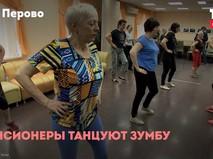Бабушки танцуют зумбу