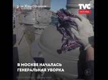 Уборка в Москве