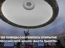 "Акция ""Вахта памяти – 2019"""