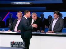 """""""Предательство правды"""""""