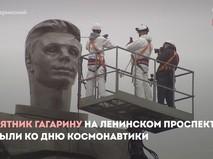 Отмыли памятник Гагарину