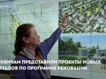 Проекты новых кварталов