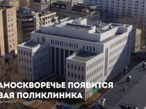 Новая поликлиника в Замоскворечье
