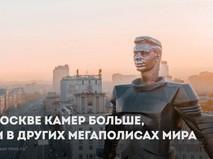 Безопасная Москва