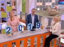 """Еда 2019"""