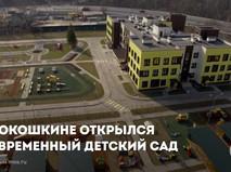 Детский сад в Кокошкине