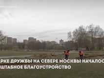 Благоустройство в парке Дружба