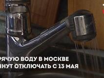 Отключение воды в Москве