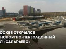 """ТПУ """"Саларьево"""""""